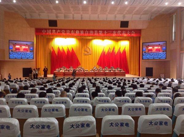 景东县党代会会场
